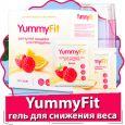YummyFit (ЯммиФит) - шипучий гель для снижения веса