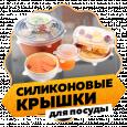 Силиконовые крышки для посуды SENILAR