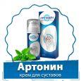 Артонин (Artonin) - крем для суставов