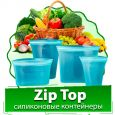 Zip Top (Зип Топ) - гибкие силиконовые контейнеры