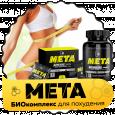 META (Мета) - биокомплекс для похудения