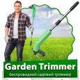 Garden Trimmer (Гарден Триммер) - беспроводной садовый триммер