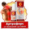 Артрофорс - спрей для суставов с экстрактами морских компонентов