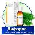 Дифорол (Diforol) - для лечения расстройств мочеполовой системы