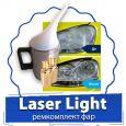 Laser Light (Лазер Лайт) - вернет новизну помутневшим фарам