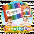 Буквограмма - коррекционно-развивающая методика для детей
