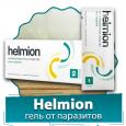 Helmion (Хельмион) – гель от паразитов из трав