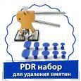 Набор PDR инструмента для самостоятельного удаления вмятин без покраски