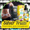 SILVER FRUITS (Сильвер Фрутс) - комплекс для похудения