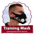 Training Mask (Траининг Маск) - тренировочная маска
