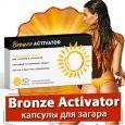Bronze Activator (Бронз Активатор) - капсулы для загара