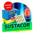 Sustacor (Сустакор) - для суставов