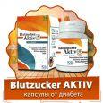 Blutzucker AKTIV (Блюцукер Актив) - капсулы от диабета