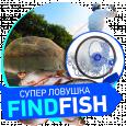 Супер ловушка FindFish (Финдфиш) - кастинговая рыболовная сеть