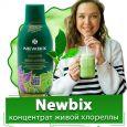 Newbix (НьюБикс) - концентрат живой хлореллы