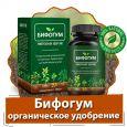 Бифогум - натуральное органическое удобрение