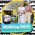 WALK STICK (Уолк Стик) - ультралегкая складная трость для ходьбы