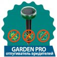 Garden Pro (Гарден Про) - от насекомых и грызунов