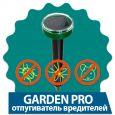 Garden Pro (Гарден Про) - от насекомых и грызунов