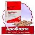 АроФорте (AroForte) - средство от гипертонии