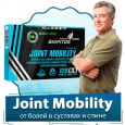 Joint Mobility (Джоинт Мобилити) - от болей в суставах и спине