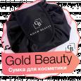 Gold Beauty Bag (Голд Бьюти Бэг) - стильная и компактная сумка для косметики