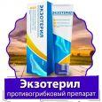 Экзотерил - противогрибковый препарат