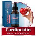 Cardiocidin (Кардиоцидин) - капли от гипертонии