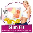 Slim Fit (Слим Фит) - комплексная система похудения