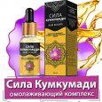 Сила Кумкумади - аюрведический омолаживающий комплекс для красоты вашей кожи
