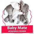 Baby Mate (Бейби Мате) - игрушка слоник