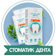 Стомастик Дента - для здоровья полости рта