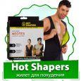 Hot Shapers (Хот Шейперс) - жилет для похудения