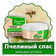 Пчелиный спас - крем для суставов