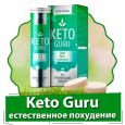 Keto Guru (Кето Гуру) - шипучие таблетки для похудения