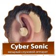 Cyber Sonic (Сайбер Соник) - мощный слуховой аппарат