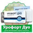 Урофорт Дуо - комплекс для лечения простатита