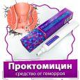 Проктомицин - средство от геморроя