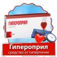 Гипероприл - инновационное средство от гипертонии