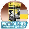 WowPolisher - полироль для фар