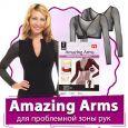 Amazing Arms (Амазинг Армз) - корректор для проблемной зоны рук