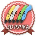 Myriwell Stereo RP-100B - 3D ручка с LCD дисплеем