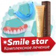 Smile Star (Смайл Стар) – комплексное лечение зубов
