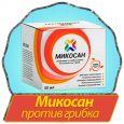 Микосан - противогрибковый крем-комплекс