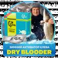 Зимний активатор клева DRY BLOODER (Драй Блудер)