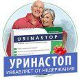Уринастоп (Urinastop) - от учащенного мочеиспускания