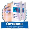 Оптивин - комплекс для зрения