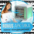 ARCTIC AIR ROVUS (Арктик Эйр Ровус) - Мини кондиционер