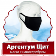 """Защитная маска """"Аргентум Щит"""" с наносеребром (ArgentumMask)"""