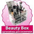 Beauty Box - акриловый органайзер для косметики